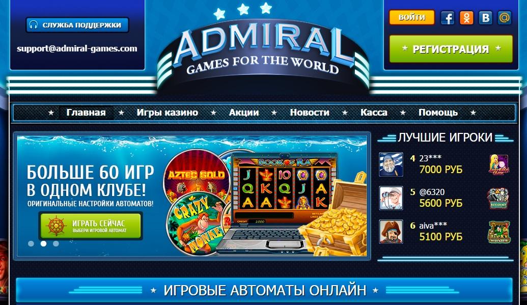 Адмирал игровые автоматы играть онлайн игровые автоматы в богдановиче