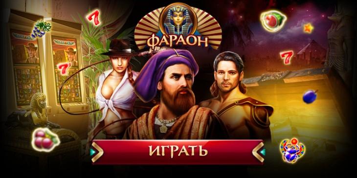 казино фараон бездепозитный бонус