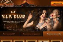 Клуб Вулкан: многочисленные бонусные предложения