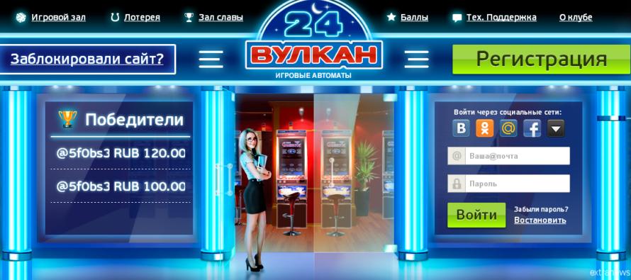 Казино Вулкан: популярнейший портал онлайн забав в интернете