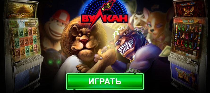 Разнообразие игровых слотов в казино Вулкан Гранд