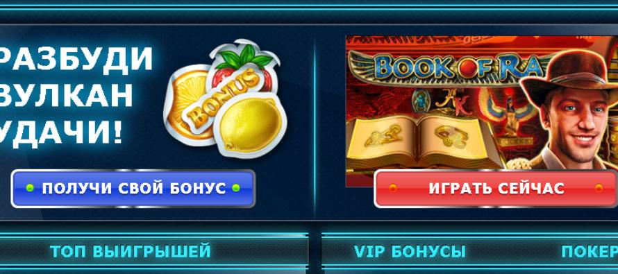 Особенности игровых автоматов в казино Вулкан