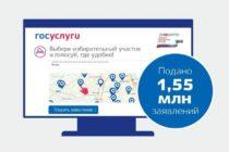 16,3 тыс. жителей Алтайского края выбрали избирательный участок на портале Госуслуг