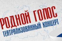 Концерт в честь воссоединения Крыма с Россией пройдет в Барнауле 18 марта