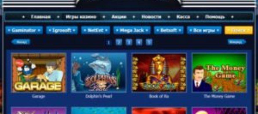 Онлайн казино Адмирал: преимущества и главные особенности
