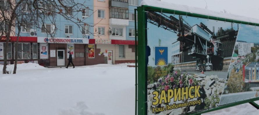 Группу «Звери» пригласят на День города в Заринск
