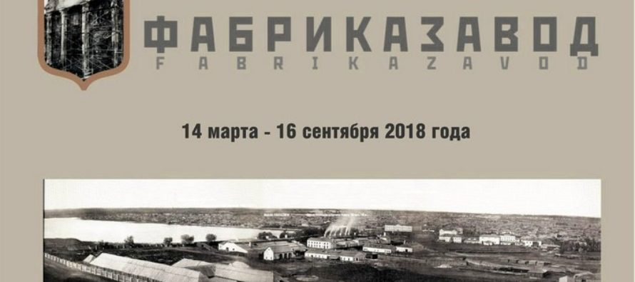 Открылся фестиваль «Фабриказавод»