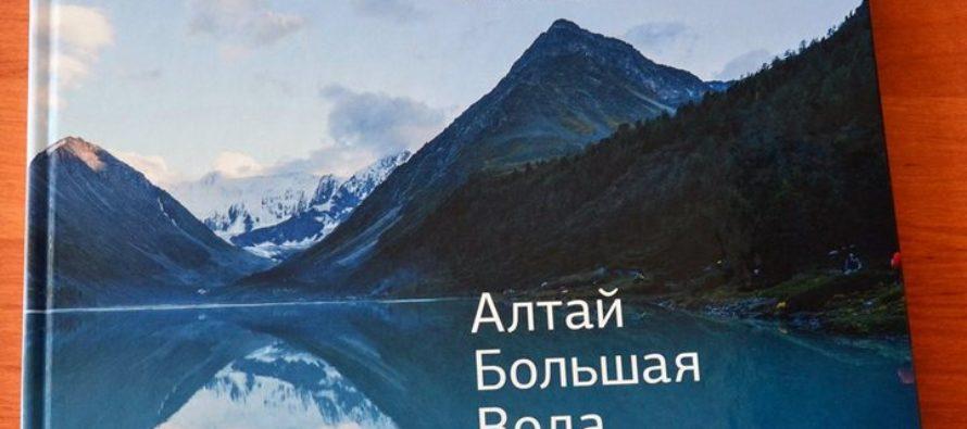 Эксперт по кибербезопасности Евгений Касперский написал книгу об Алтае