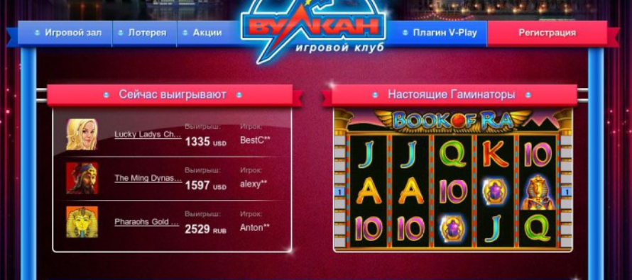 Игровое казино вулкан Лесно загрузить Игровое казино вулкан Караба загрузить