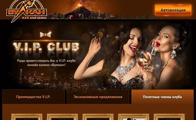 vip vulcan club