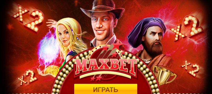 Казино maxbetslots — на лучшей игровой площадке рунета