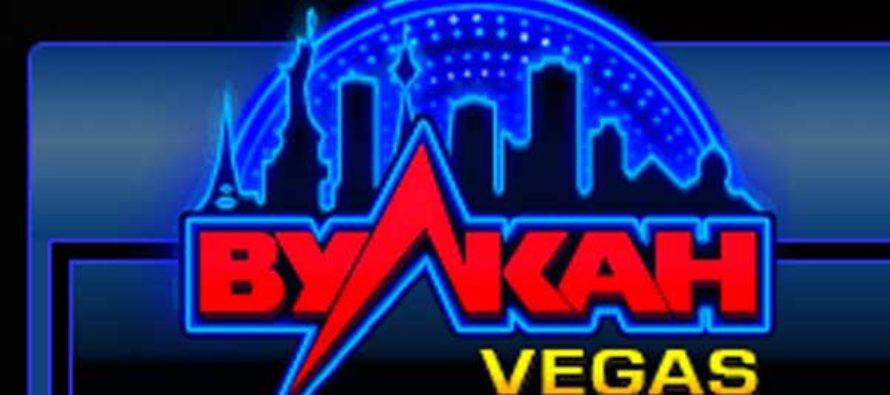 Секреты игры в онлайн казино Вулкан Вегас