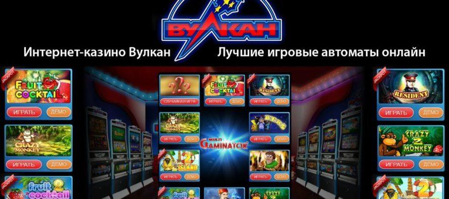 Ассортимент игровых слотов в казино Вулкан Россия