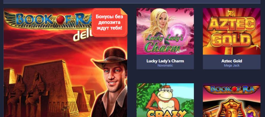 Игровые автоматы с бесплатным запуском: где найти такой контент?