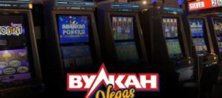 Отличительные черты игровых аппаратов казино Вулкан Вегас
