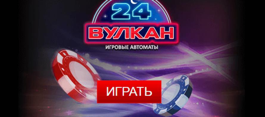 Разнообразие игровых аппаратов в казино Вулкан 24
