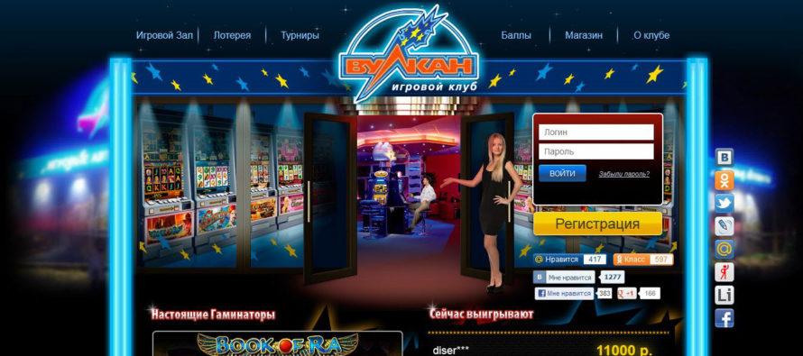 Игровые автоматы Вулкан: бесконечные просторы увлекательного веселья