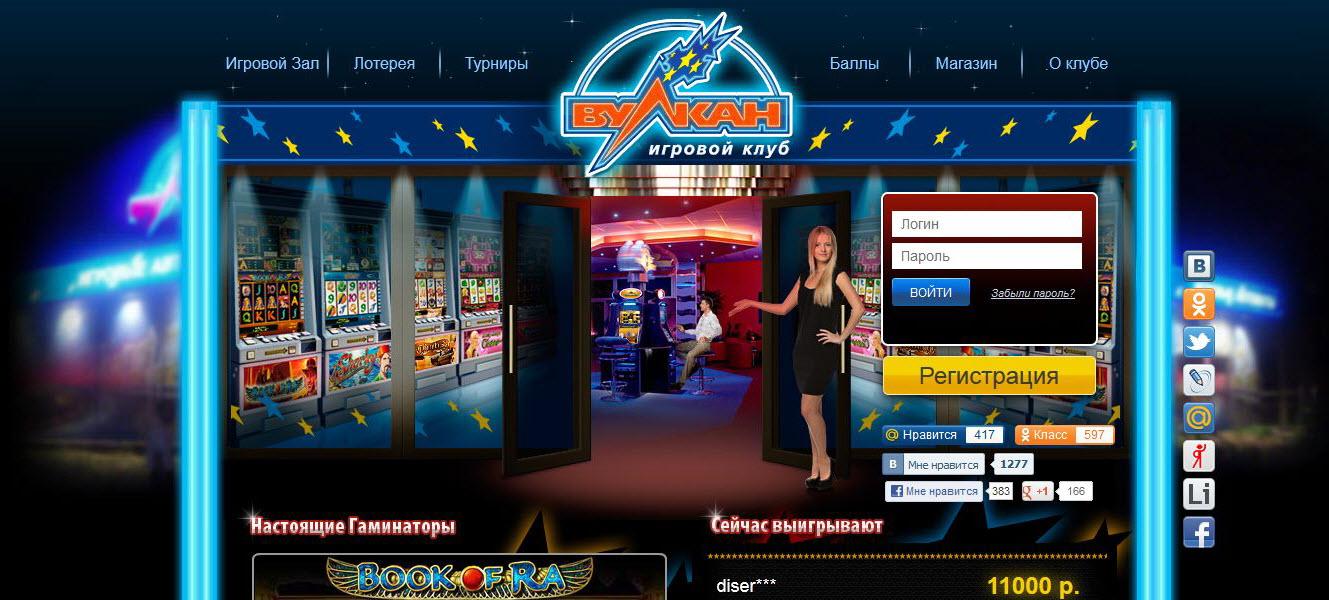 Игровое казино вулкан Одники скачать Казино vulkan Новый Оскол поставить приложение