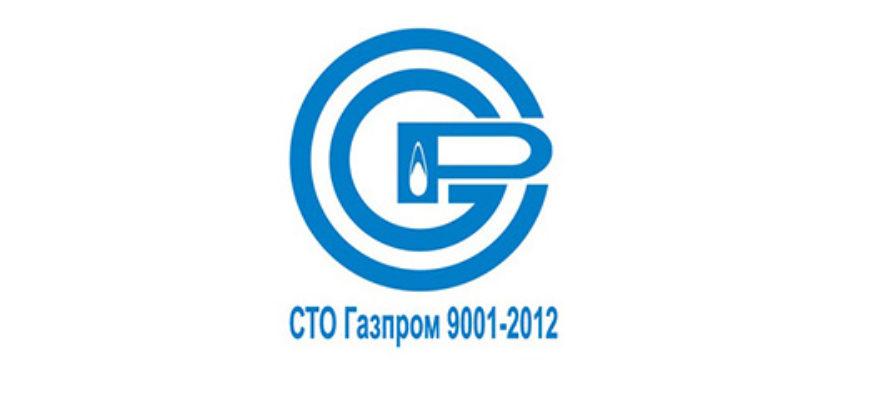 Преимущества использования стандарта СТО Газпром 9001