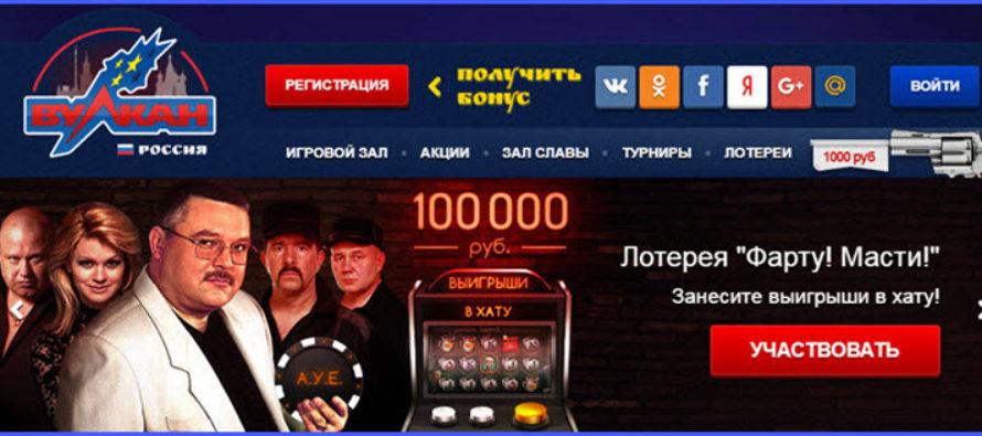 Разновидности увлекательных приложений в казино Вулкан Россия