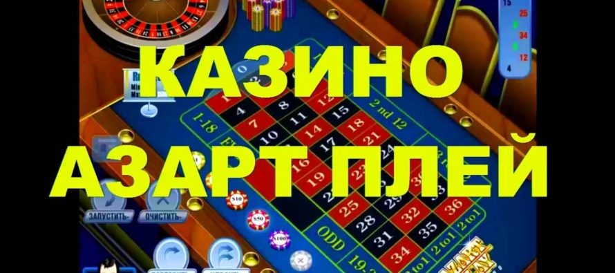 Достоинства онлайн игры в казино Азарт Плей