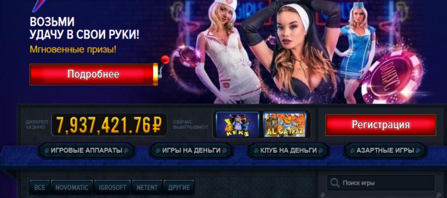 Бонусы в онлайн казино Вулкан