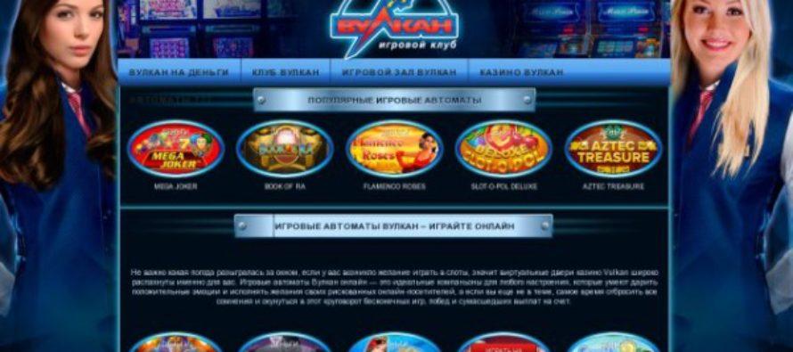 Игровой клуб Вулкан: гаминаторы от лучших разработчиков