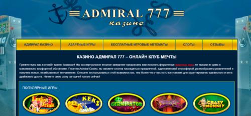 адмирал 777 казино онлайн официальный