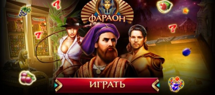 Казино Фараон: онлайн отдых для каждого игрока