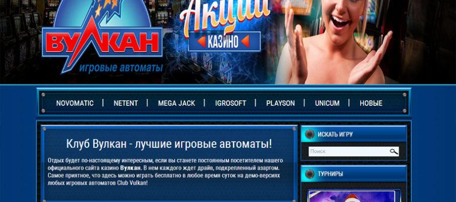 Игровое казино Вулкан: многообразие видеослотов онлайн