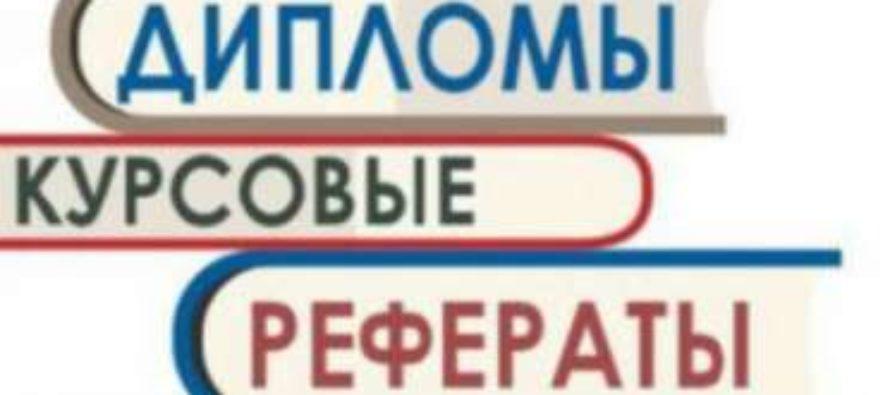 Напишите курсовую работу в vsesdadut.by