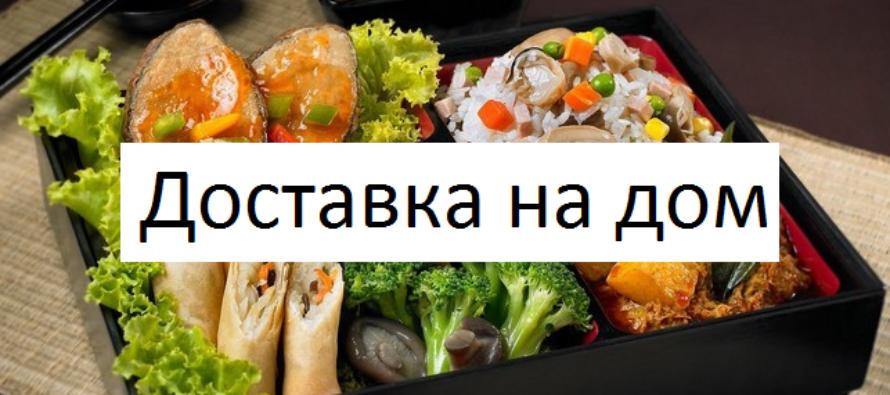 Самая популярная еда с доставкой на дом