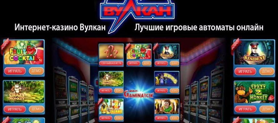 Секреты игры в автоматы казино Вулкан
