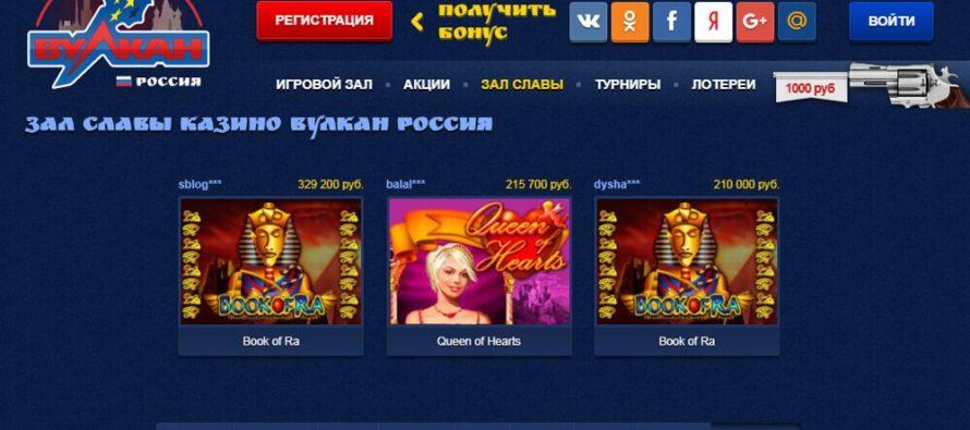 игровые автоматы клуб вулкан россия
