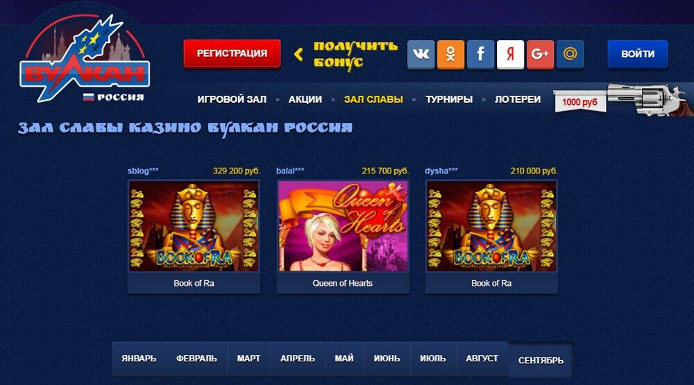 вулкан россия игровые
