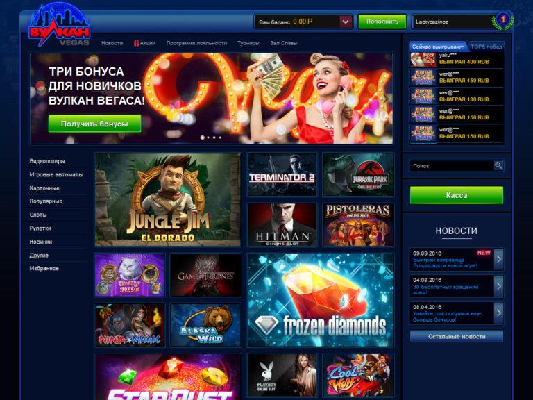 мобильное казино vulkan vegas