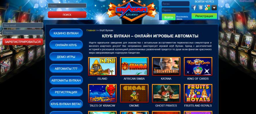 Игровые автоматы Вулкан: обширный ассортимент демо-игр