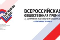 Жители Алтайского края могут получить всероссийскую премию