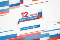 «День России на Бирюзовой Катуни». Куда сходить и что нельзя пропустить