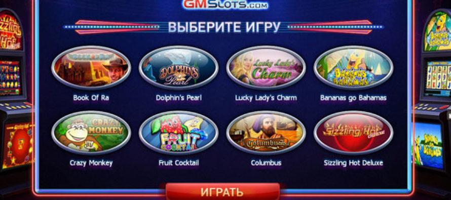 Основные термины, используемые в казино Гаминаторслотс опытными игроками