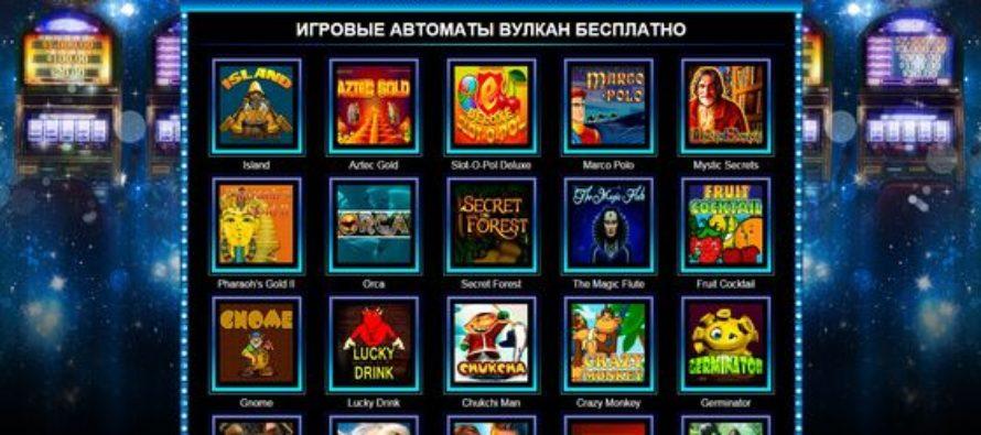 Избранные игровые автоматы в лучшем онлайн клубе Вулкан