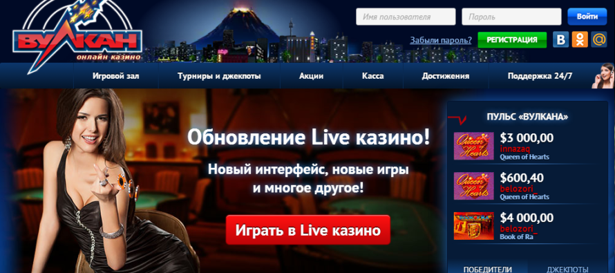 Возможности в онлайн казино Вулкан