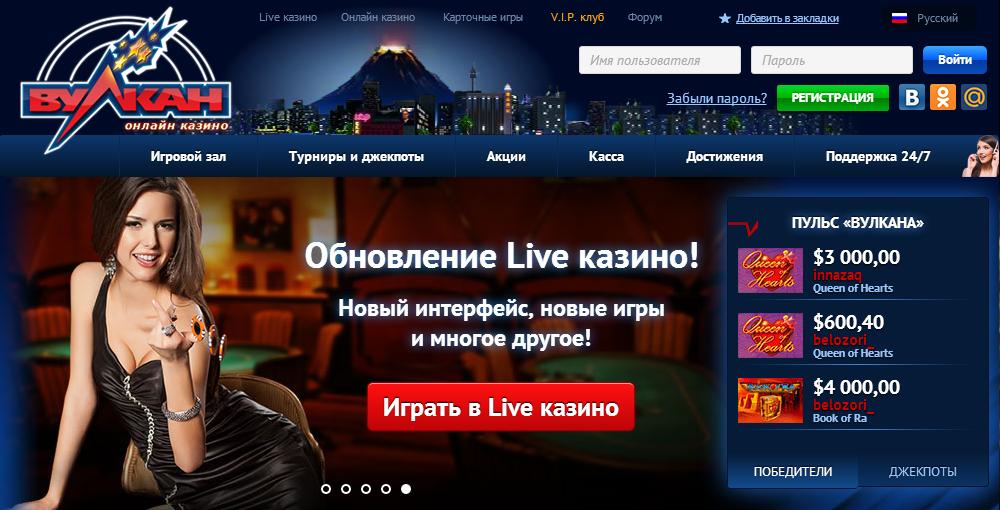 стоит ли играть в казино вулкан онлайн