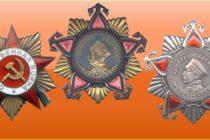 Виды орденов