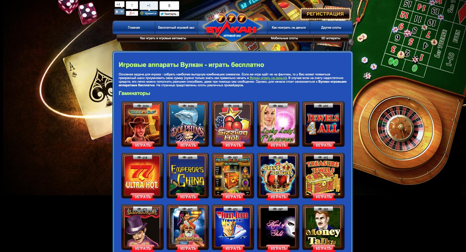 играть онлайн игры вулкан