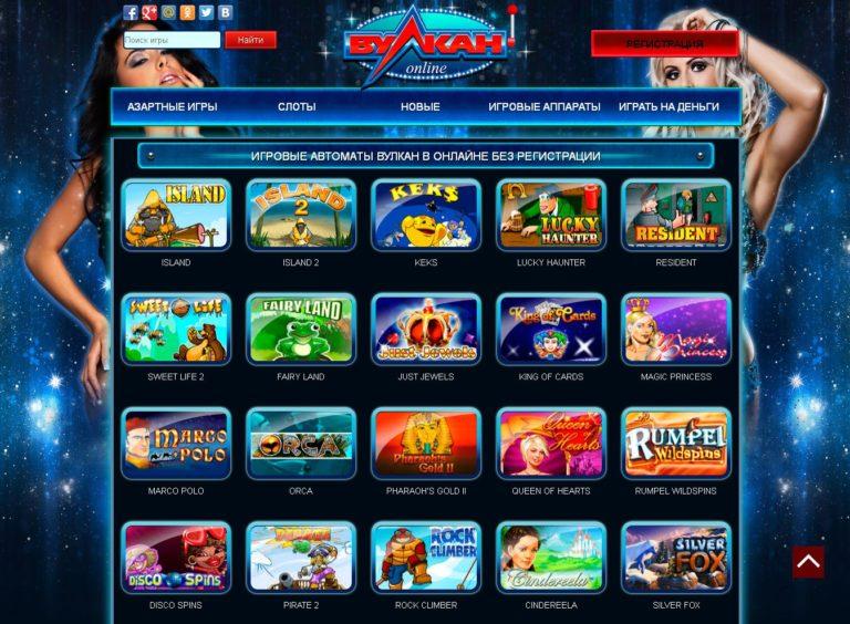лучшие вулкан казино онлайн 2018