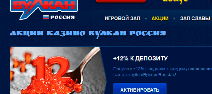 Казино Вулкан Россия: огромный ассортимент игр