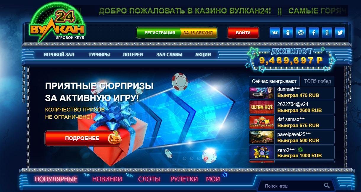 вулкан казино 24 мобильная