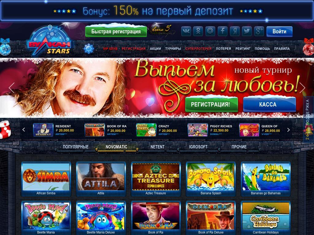 виртуального казино вулкан старс