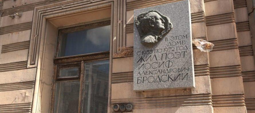 В Петербурге через год откроют музей Иосифа Бродского